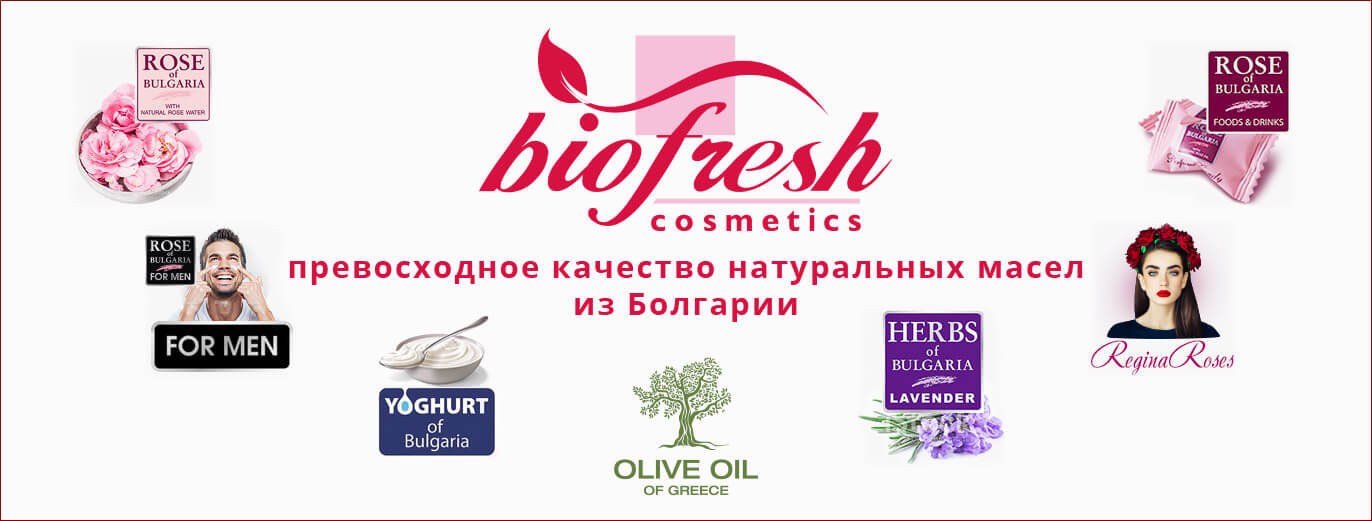 bn-biofresh-new